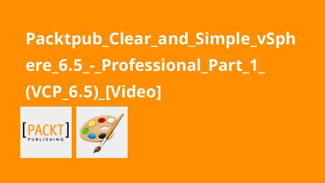 آموزش ساده و کاملvSphere 6.5 – بخش 1 –(VCP 6.5)